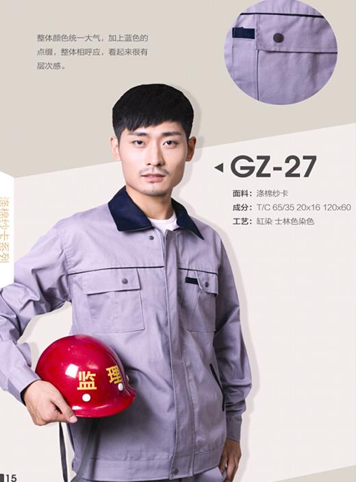 锦州现货工作服